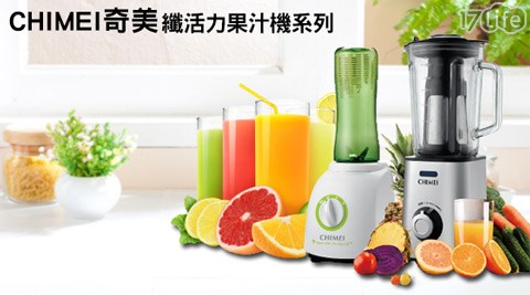 CHIMEI奇美-果汁機系列
