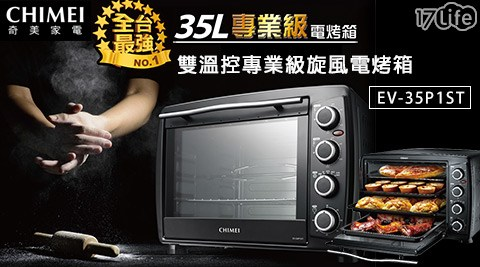 只要4,288元(含運)即可享有【CHIMEI奇美】原價5,990元35公升雙溫控專業級旋風電烤箱(EV-35P1ST)1台,享保固1年。