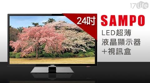 只要5,990元(含運)即可享有【SAMPO聲寶】原價6,990元24吋 Full HD LED超薄液晶顯示器+視訊盒(EM-24SK20D)1組只要5,990元(含運)即可享有【SAMPO聲寶】原價6,990元24吋 Full HD LED超薄液晶顯示器+視訊盒(EM-24SK20D)1組,購買即享3年保固!