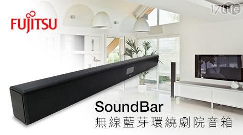 Fujitsu富士通-SoundBar無線藍芽環繞劇院音箱(HS01)