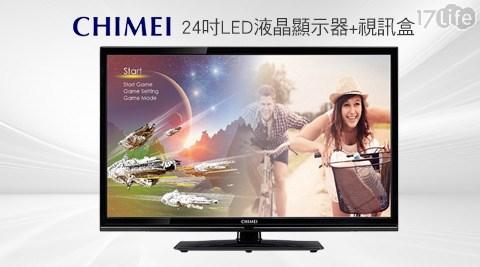 CHIME抽取 式 衛生紙 推薦I 奇美-24吋LED液晶顯示器+視訊盒(TL-24LF65)
