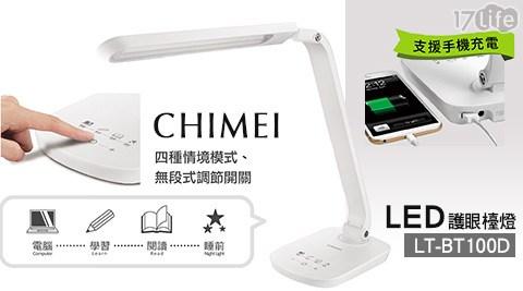 只要2,488元(含運)即可享有【CHIMEI 奇美】原價2,990元時尚LED護眼檯燈(LT-BT100D)1台,享1年保固!