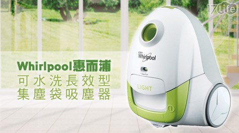 只要999元(含運)即可享有【Whirlpool惠而浦】原價1,680元可水洗長效型集塵袋吸塵器(VCT3801G)只要999元(含運)即可享有【Whirlpool惠而浦】原價1,680元可水洗長效型集塵袋吸塵器(VCT3801G)1台,享1年保固。