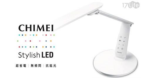 只要2,988元(含運)即可享有【CHIMEI奇美】原價3,180元時尚LED護眼檯燈(KG280D)只要2,988元(含運)即可享有【CHIMEI奇美】原價3,180元時尚LED護眼檯燈(KG280D)1入,享保固1年。