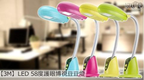 3M-LED 58度護眼博視豆豆檯燈(FS6000)