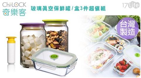 平均最低只要769元起即可享有【Chi-LOCK奇樂客】玻璃真空保鮮罐/盒3件超值組(真空保鮮罐+真空保鮮盒+抽氣棒):1組/2組。
