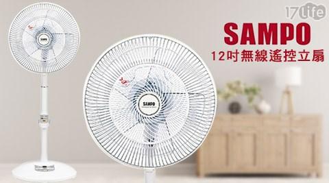 SAMPO聲寶/SAMPO/聲寶/12吋/無線遙控/DC節能/立扇/SK-AC1212