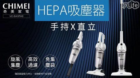 只要1,088元(含運)即可享有【CHIMEI奇美】原價1,288元手持直立兩用HEPA吸塵器(VC-SA1PH0)1台,享1年保固。