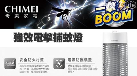 【CHIMEI奇美】/ 強效電擊/捕蚊燈/MT-10T0E0