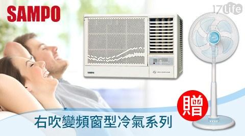 只要23800元起(含運)即可購得【SAMPO聲寶】原價最高44700元右吹變頻窗型冷氣系列任選1台:(A)3-5坪/(B)4-6坪/(C)5-7坪/(D)6-8坪/(E)8-10坪。購買即加贈【聲寶】14吋立扇(SK-FC14)1台,並享有全機3年、壓縮機10年保固服務!