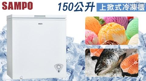 聲寶/SAMPO/150公升/上掀式/冷凍櫃/SRF-151/聲寶SAMPO/150公升上掀式冷凍櫃/上掀式冷凍櫃/冰箱