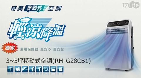 CHIMEI奇美-3~5坪移動式空調(RM-G28CB1)1台+贈防雷擊延長線