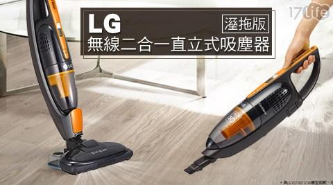 LG無線二合直立式吸塵器溼拖版VS8603SWM