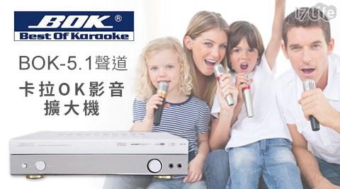 BOK-5.1聲道卡拉OK影音擴大機