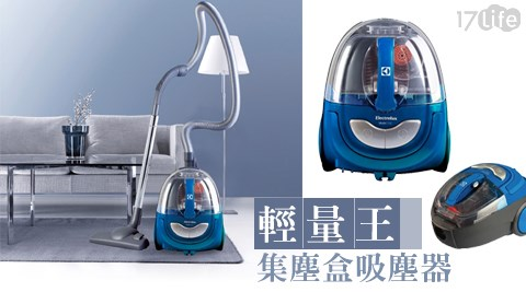 Electrolux伊萊克斯/輕量王集塵盒吸塵器/免紙袋/(ZMO1540)