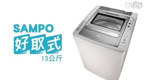 只要12,880元(含運)即可享有【SAMPO聲寶】原價16,500元13公斤好取式定頻洗衣機ES-E13B(J)(送基本安裝+舊機回收)只要12,880元(含運)即可享有【SAMPO聲寶】原價16,500元13公斤好取式定頻洗衣機ES-E13B(J)(送基本安裝+舊機回收)1台,享1年保固。
