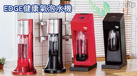 只要3,880元(含運)即可享有【bubbleSoda】原價5,990元EDGE健康氣泡水機(BS-881)1入,顏色:黑色/紅色,購買即加贈泡飲食譜+鋼瓶1支+水瓶2支+專屬保冷袋!
