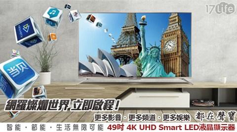 只要20,900元(含運)即可享有【SAMPO 聲寶】原價26,900元49吋 4K UHD Smart LED液晶顯示器+視訊盒(EM-49ZK21D)1組,保固三年,加贈基本安裝服務。