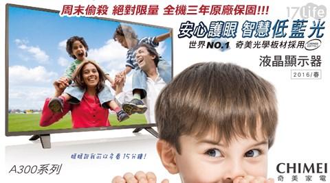 2016新機/CHIMEI/奇美/32吋/液晶顯示器/視訊盒/TL-32A300/CHIMEI奇美/顯示器
