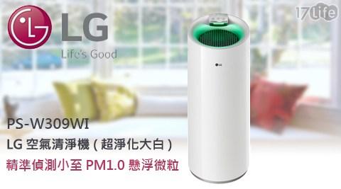 只要 12,799 元 (含運) 即可享有原價 19,900 元 【LG樂金】韓國原裝圓柱型空氣清淨機/超淨化大白(PS-W309WI)加送專用濾網組(三重高效濾網+HEPA濾網)