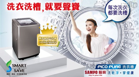 SAMPO聲寶-15公斤AIE智慧洗淨變頻好取式洗衣17life購物金序號機ES-ED15PS(S1) (送基本安裝+舊機回收) 1台
