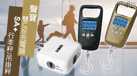 SAMPO聲寶-雙USB充電器(DQ-U1202UL)+SA+-行李秤/吊掛秤(WH-咖啡 會館A17L)超值組