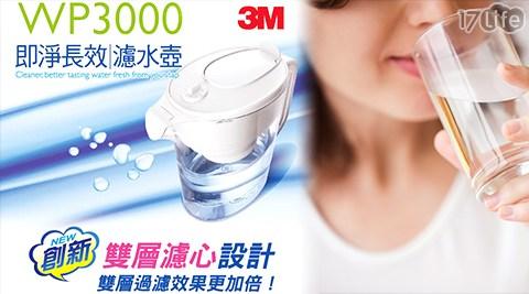 3M/經典款/即淨/長效/濾水壺
