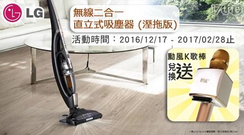 LG/無線二合一直立式吸塵器/(溼拖版) (VS8603SWM)/(亮眼橘)/ 回函勳風K歌棒