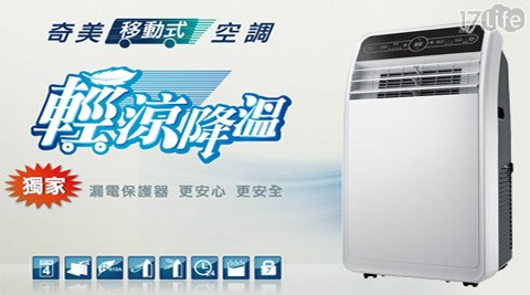 CHIMEI/奇美/3~5坪/移動式/空調/RM-G28CB1