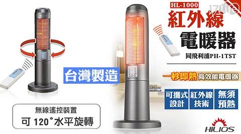 只要3,680元(含運)即可享有【熹麗歐斯HILIOS】原價5,990元紅外線電暖器(HL-1000)1台,保固1年。