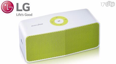 部落客大推【LG樂金】MUSIC FLOW P5 藍芽喇叭NP5550WL(青檸綠) 1