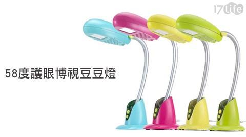【3M】/LED /58度/護眼/博視/豆豆燈