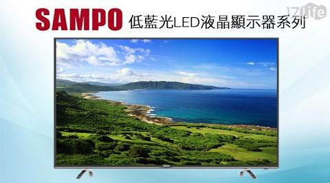 只要8,490元起(含運)即可享有【SAMPO 聲寶】原價最高25,800元低藍光LED液晶顯示器+視訊盒系列一組:(A)32吋/(B)43吋/(C)50吋/(D)55吋,加贈14吋立扇。