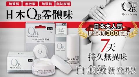 體香/QB/旅行組