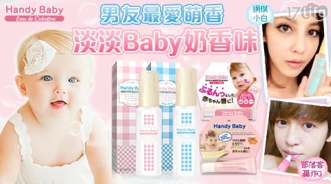 日本Handy Baby-唇蜜/淡香水/禮盒系列