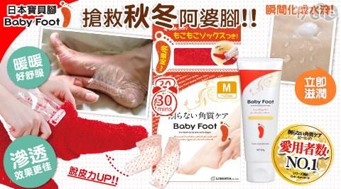 Baby foot寶貝腳-足膜冬季限定版/防龜裂滋潤水凝霜系列