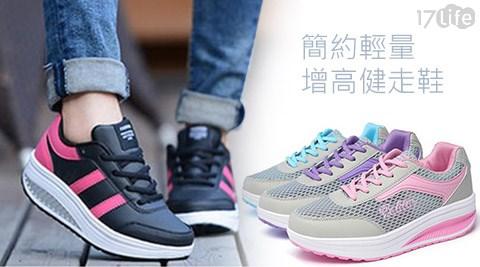 平均每雙最低只要489元起(含運)即可購得簡約輕量增高健走鞋1雙/2雙/4雙/8雙,多色多尺寸任選。