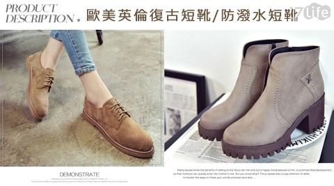 歐美英倫復古短靴防潑水短靴