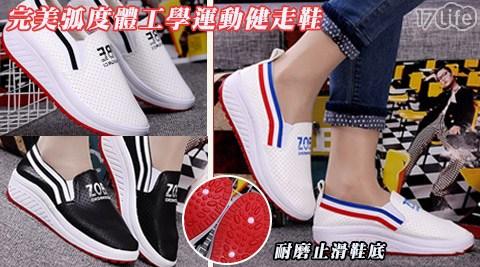 完美弧度體工學運動健走鞋