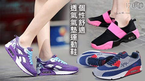 個性舒適透氣17life 現金券序號氣墊運動鞋