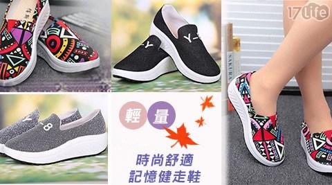 平均每雙最低只要399元起(含運)即可享有輕量時尚舒適記憶健走鞋1雙/2雙/4雙/8雙/12雙/16雙,多色多尺寸任選。