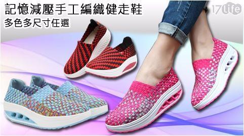 輕量/記憶墊/健走鞋/氣墊鞋/鞋/休閒鞋/運動鞋/編織