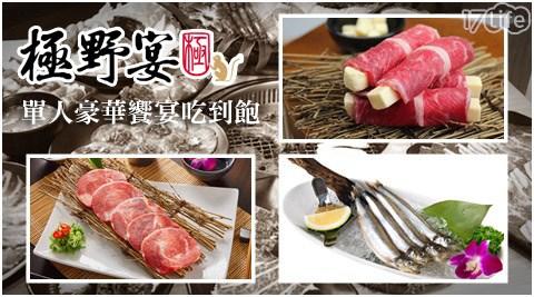 燒肉/燒烤/牛肉/吃到飽/火鍋