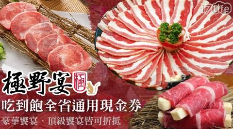 極野宴/燒肉/吃到飽/燒烤/聚餐/牛肉/火鍋