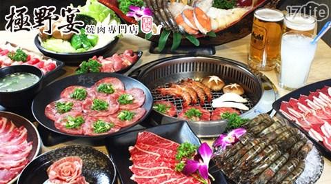 極野宴 燒肉專門店/吃到飽/燒烤/聚餐/極野宴