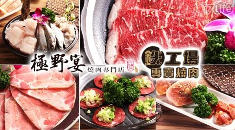極野宴 燒肉專門店&鉄工場專賣燒肉-精緻燒肉商業午餐