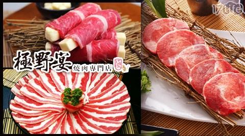 極野宴燒肉專門店-超值套餐