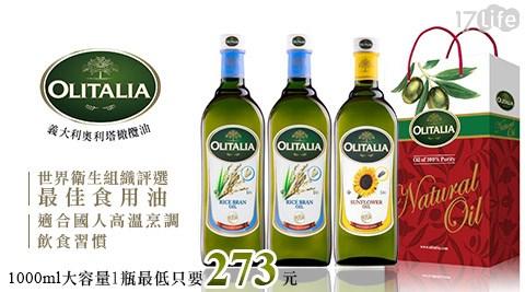 只要569元起(含運)即可享有【Olitalia奧利塔】原價最高2,250元油品系列:(A)頂級玄米油禮盒1盒/3盒(1000mlx2瓶/盒)/(B)頂級玄米油4瓶(1000ml/瓶)+頂級葵花油2瓶(1000ml/瓶)。