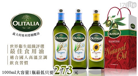 Olitalia/奧利塔/玄米油/葵花油/禮盒/油品/奧利塔/食用油