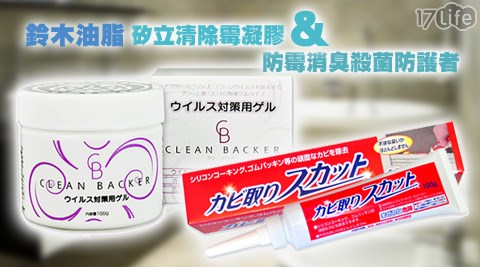 鈴木油脂-矽立清除霉凝膠/防霉消臭殺菌防護者